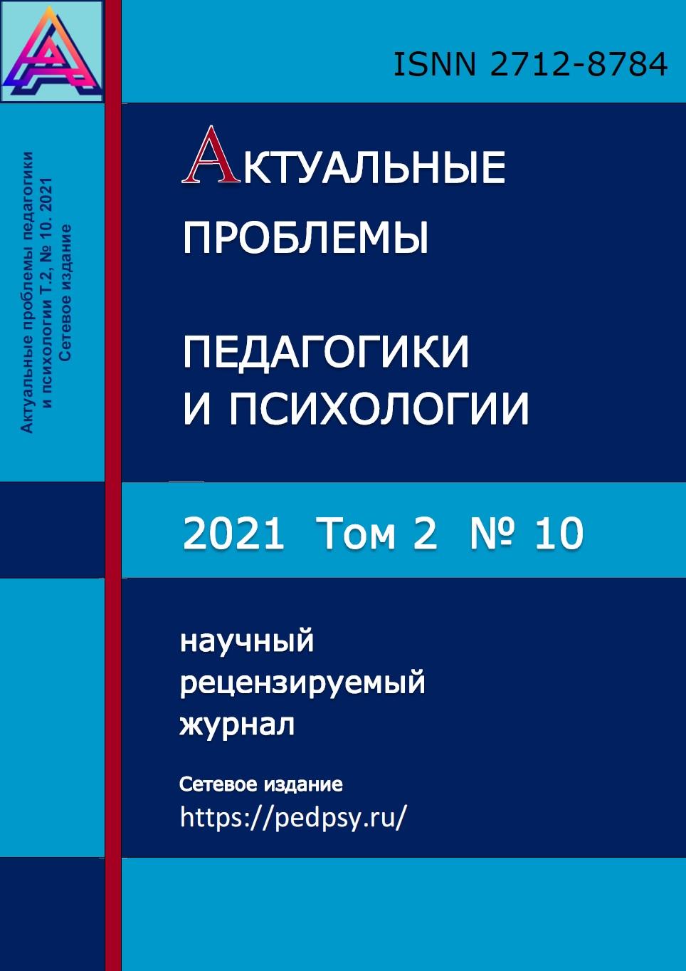Показать Том 2 № 10 (2021): Актуальные проблемы педагогики и психологии