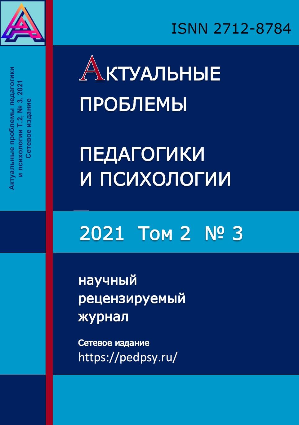 Показать Том 2 № 3 (2021): Актуальные проблемы педагогики и психологии