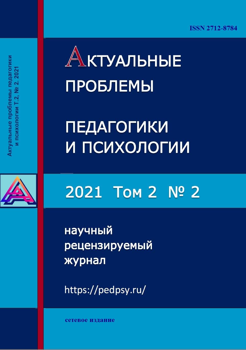Показать Том 2 № 2 (2021): Актуальные проблемы педагогики и психологии
