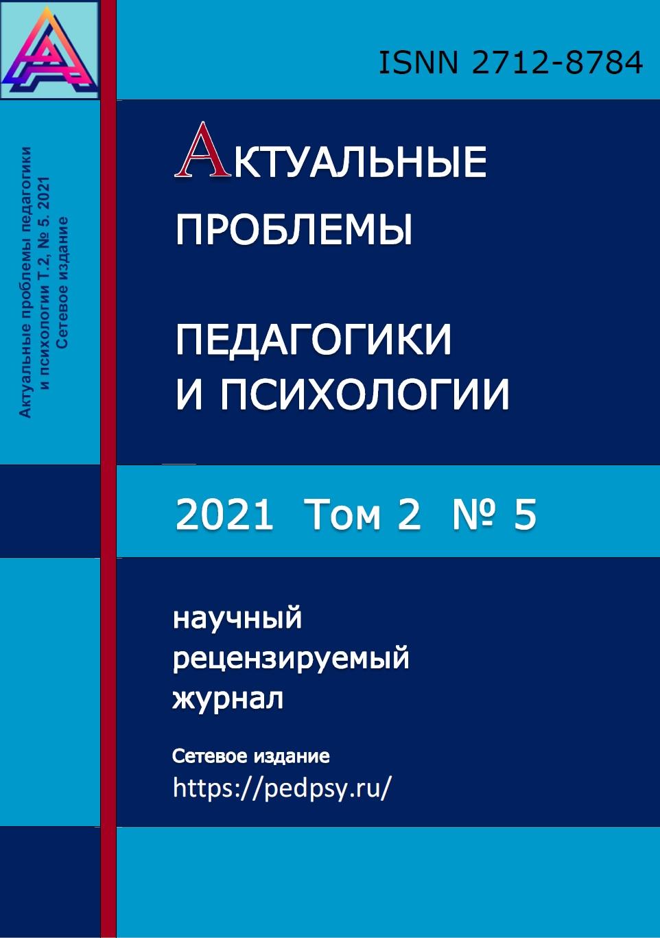Показать Том 2 № 5 (2021): Актуальные проблемы педагогики и психологии